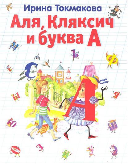 Токмакова И.: Аля Кляксич и буква А