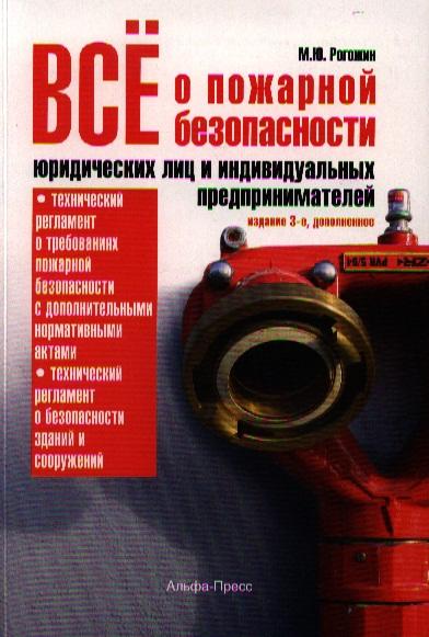 Все о пожарной безопасности юридических лиц и индивидуальных предпринимателей. 3-е издание