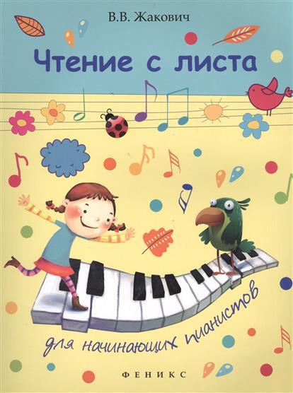 Чтение с листа для начинающих пианистов