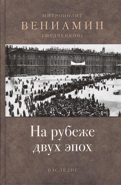Федченков В. На рубеже двух эпох на рубеже эпох закрытие мистериальной школы майтрейи
