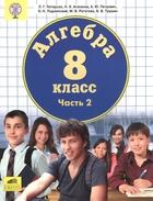 Алгебра. 8 класс. Часть 2. Учебник