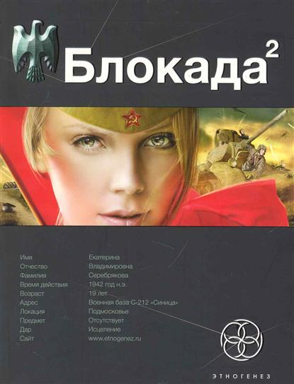 Бенедиктов К. Блокада 2 Кн.2 Тень Зигфрида бенедиктов к блокада