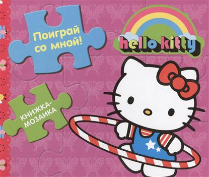 Книга Hello Kitty. Поиграй со мной! Книжка-мозаика. Баталина В. (ред.)