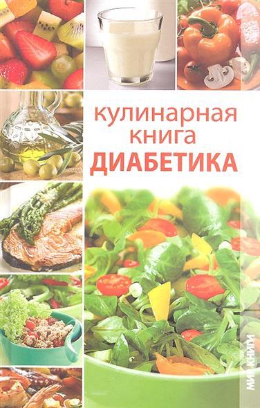 Солун М. (сост.) Кулинарная книга диабетика