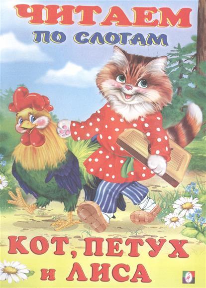 Фаттахова Н. (худ.) Кот, Петух и Лиса бакунева н кот и лиса