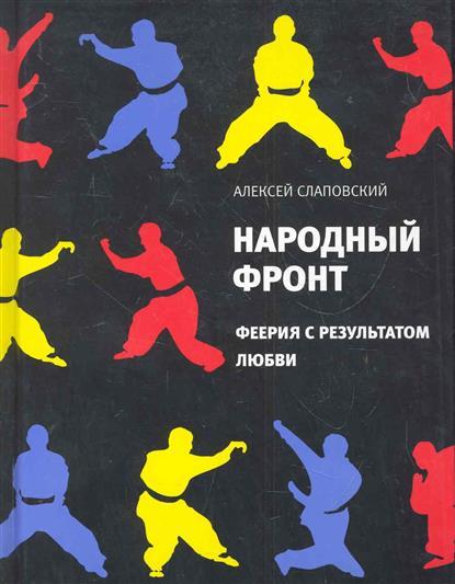 Народный фронт Феерия с результатом любви