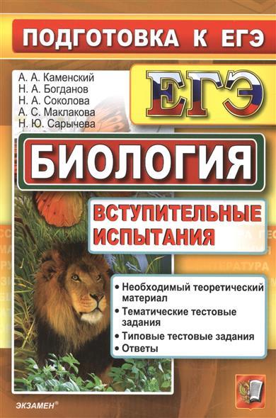 Биология. Подготовка к ЕГЭ. Издание третье, переработанное и дополненное