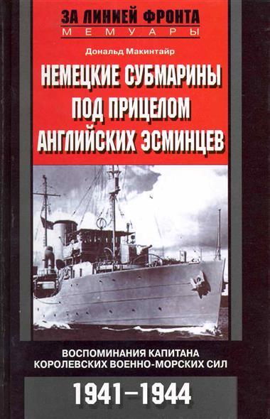 Немецкие субмарины под прицелом англ. эсминцев