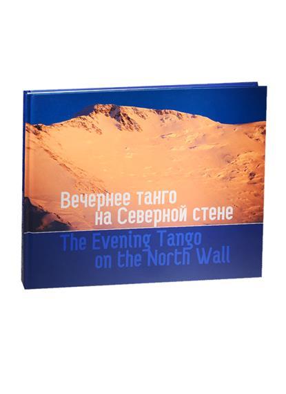 Соловьев А. (сост.) Вечернее танго на Северной стене. Фотоальбом