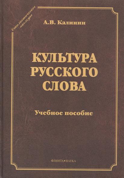 Культура русского слова. Учебное пособие. 2-е издание переработанное
