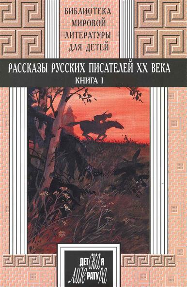 Рассказы русских писателей 20 века Кн.1