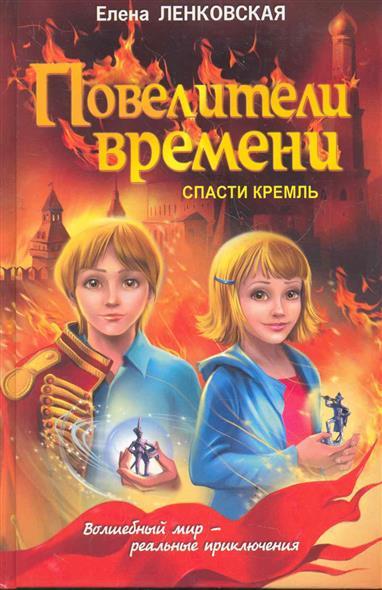 Повелители времени Спасти Кремль