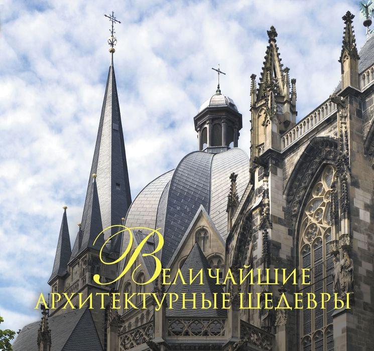 Вилков М. Величайшие архитектурные шедевры