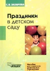 Праздники в детском саду. Захарова