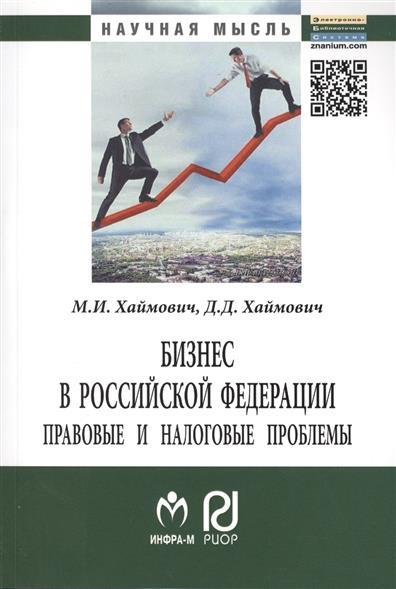 Бизнес в Российской Федерации: правовые и налоговые проблемы. Второе издание