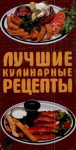 Карточка Лучшие кулинарные рецепты