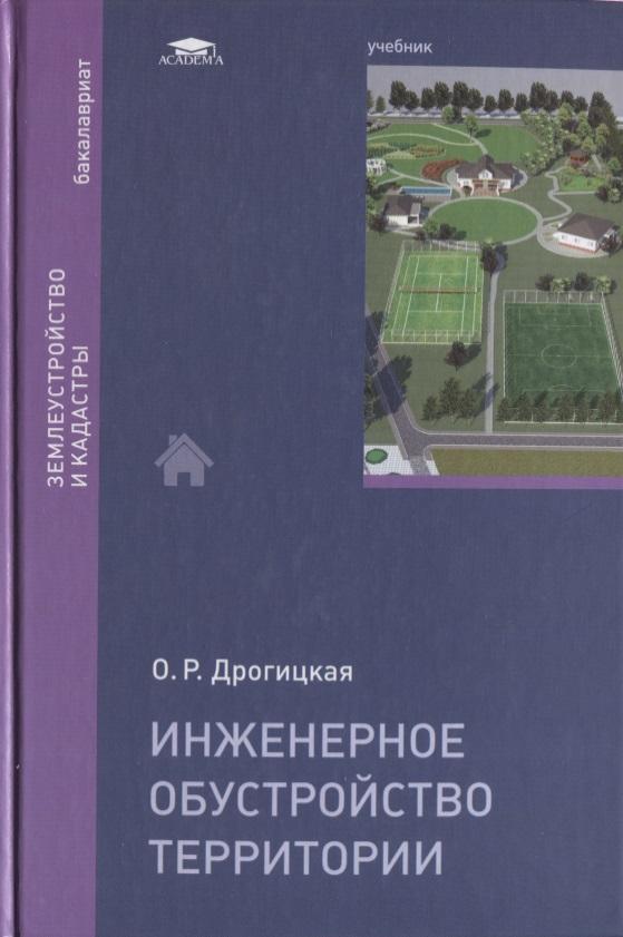 Дрогицкая О. Инженерное обустройство территории. Учебник ISBN: 9785446839698 обустройство бани