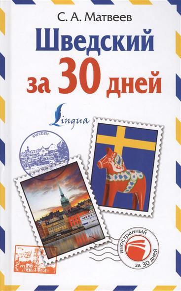 Матвеев С. Шведский за 30 дней иврит за 30 дней