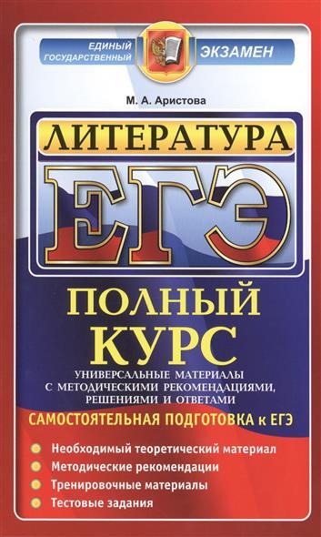 Литература. Самостоятельная подготовка к ЕГЭ. Издание пятое, переработанное и дополненное