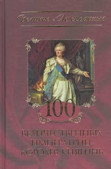 Скляр С. (ред.) 100 величественных императриц, королев, княгинь