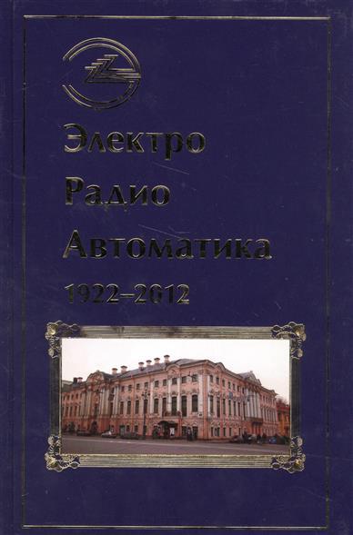 Электро Радио Автоматика 1922-2012