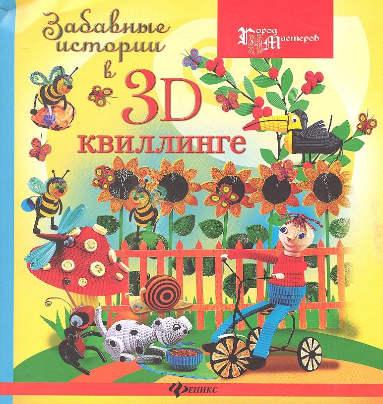 Забавные истории в 3D-квилинге