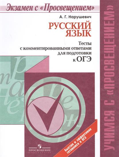 Нарушевич А. Русский язык. Тесты с комментированными ответами для подготовки к ОГЭ