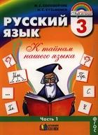 Русский язык. К тайнам нашего языка. Учебник для 3 класса общеобразовательных учреждений. В двух частях. Часть 1. 9-е издание