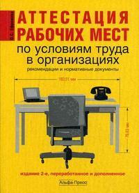 Аттестация раб. мест по условиям труда в организациях