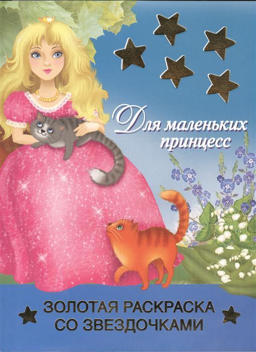 Жуковская Е. (худ.) Для маленьких принцесс жуковская е худ суперраскраска герои любимых сказок isbn 9785271270031