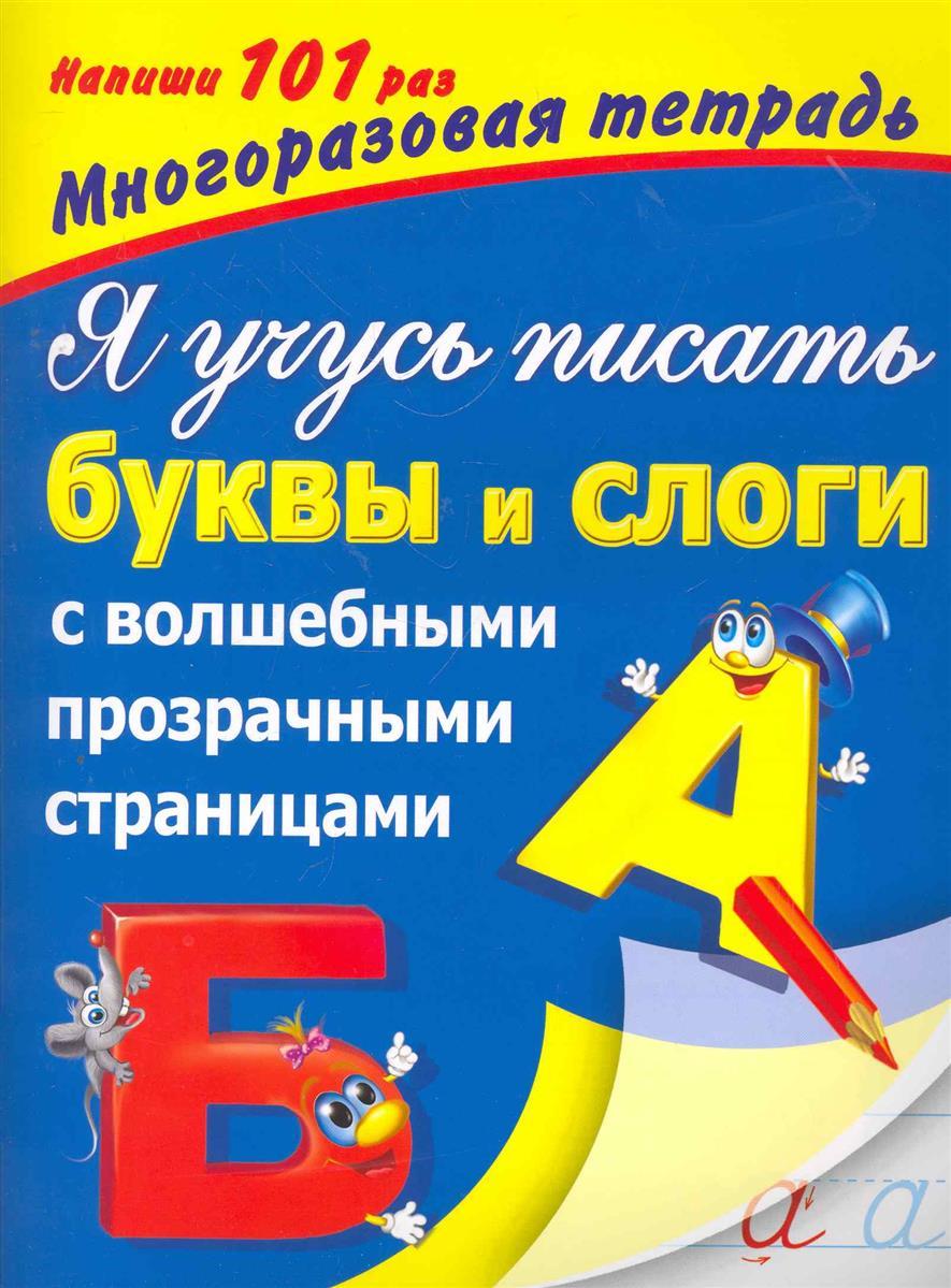 Дмитриева В. Я учусь писать буквы и слоги