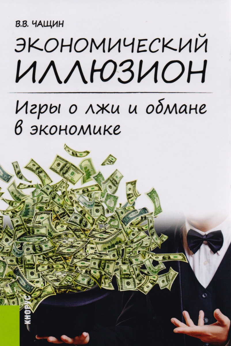 Экономический иллюзион. Игры о лжи и обмане в экономике. Монография