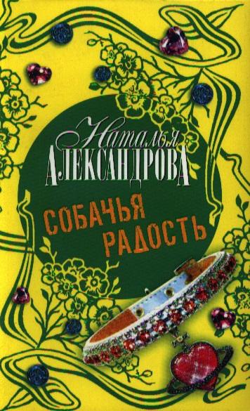 Александрова Н. Собачья радость александрова н рассмешить бога