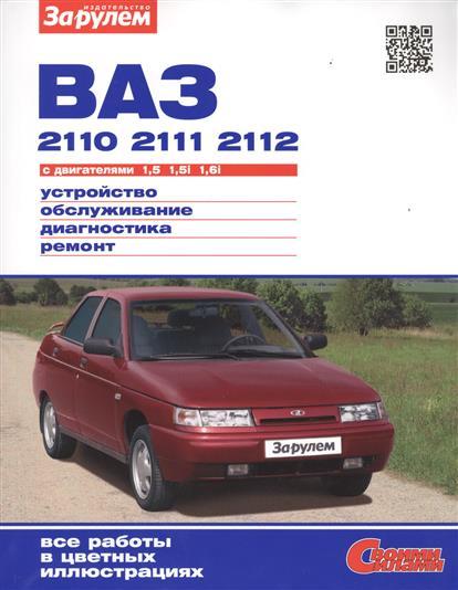 ВАЗ 2110, 2111, 2112 с двигателями 1,5. 1,5i. 1,6i. Устройство, обслуживание, диагностика, ремонт