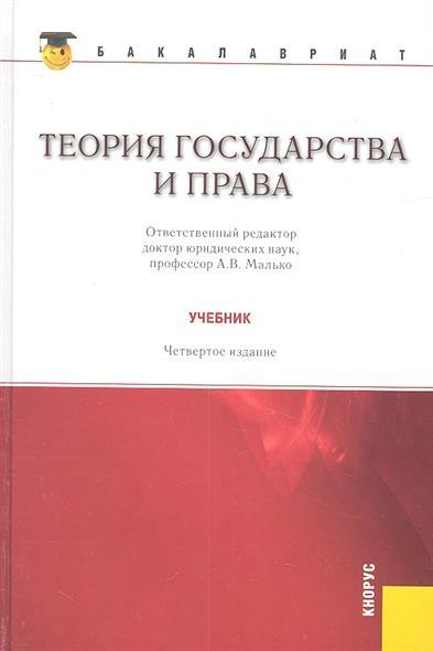 Теория государства и права. Учебник. Четвертое издание, стереотипное