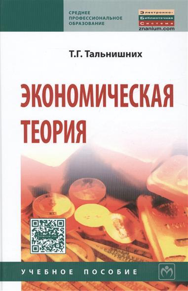 Экономическая теория. Учебное пособие. Пятое издание, исправленное и дополненное