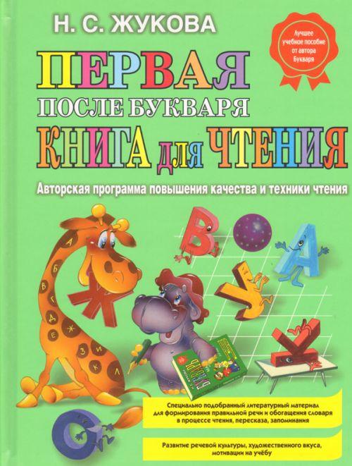Жукова Н. Первая после Букваря книга для чтения дмитриева в сост первая книга для чтения после букваря