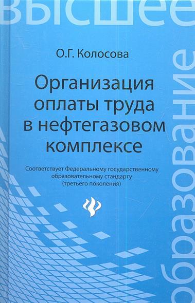 Организация оплаты труда в нефтегазовом комплексе. Учебное пособие