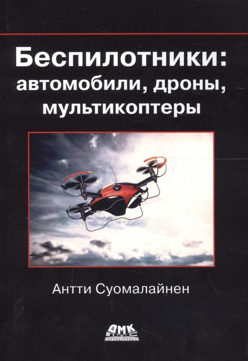 Суомалайнен А. Беспилотники: автомобили, дроны, мультикоптеры
