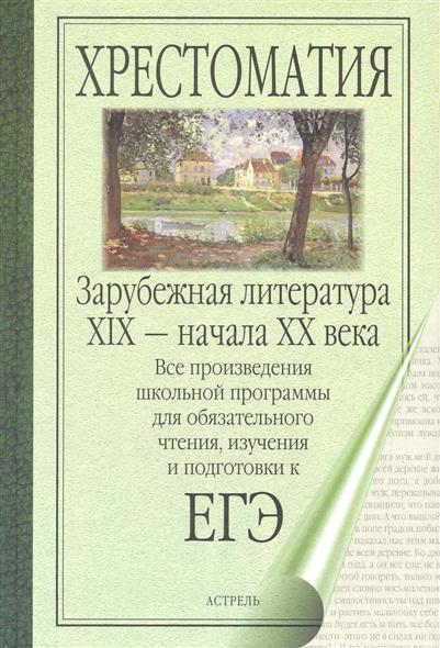 Зарубежная литература 19 - нач. 20 в.