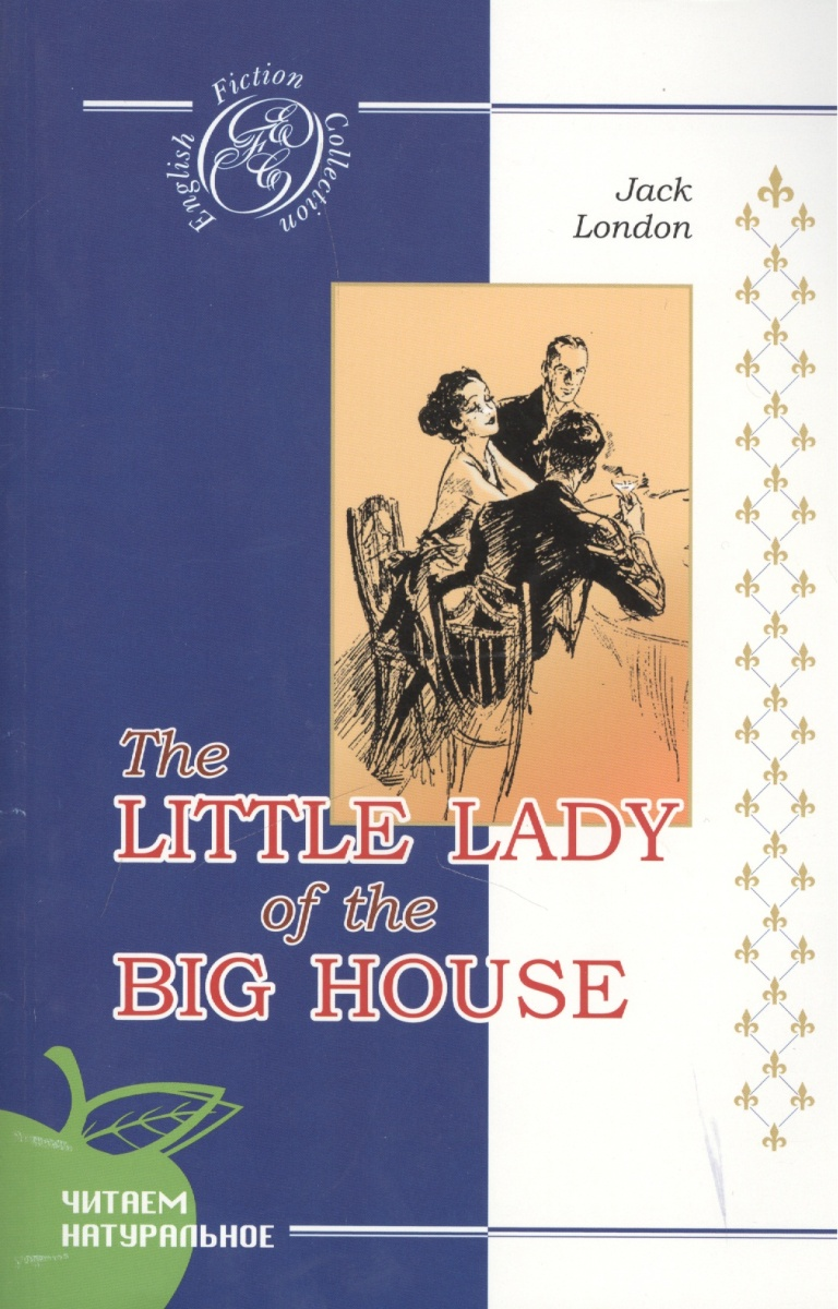Лондон Дж. The Little Lady of the Big House /Маленькая хозяйка большого дома the little lady of the big house