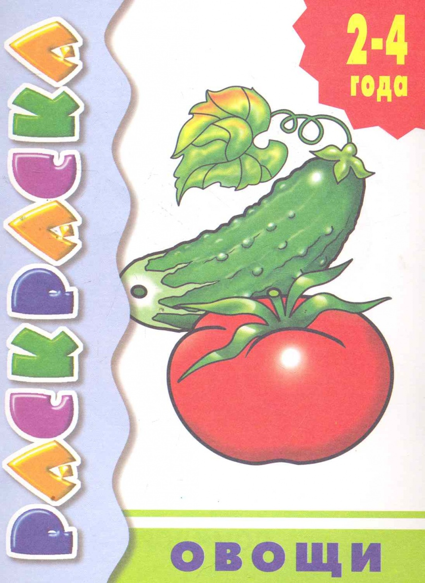 Р Овощи