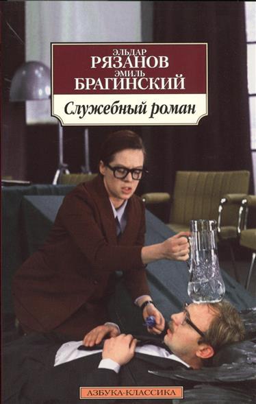 Рязанов Э., Брагинский Э. Служебный роман ISBN: 9785389103542