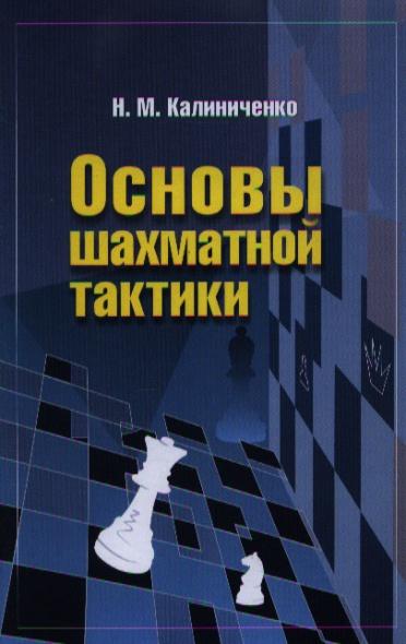 Калиниченко Н. Шахматная тактика. Начальный курс