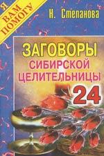 Степанова Н. Заговоры 24 сибирской целительницы степанова н 1533 новых заговора сибирской целительницы