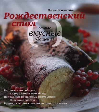 Рождественский стол. Самые вкусные угощения: Кулинарные рецепты