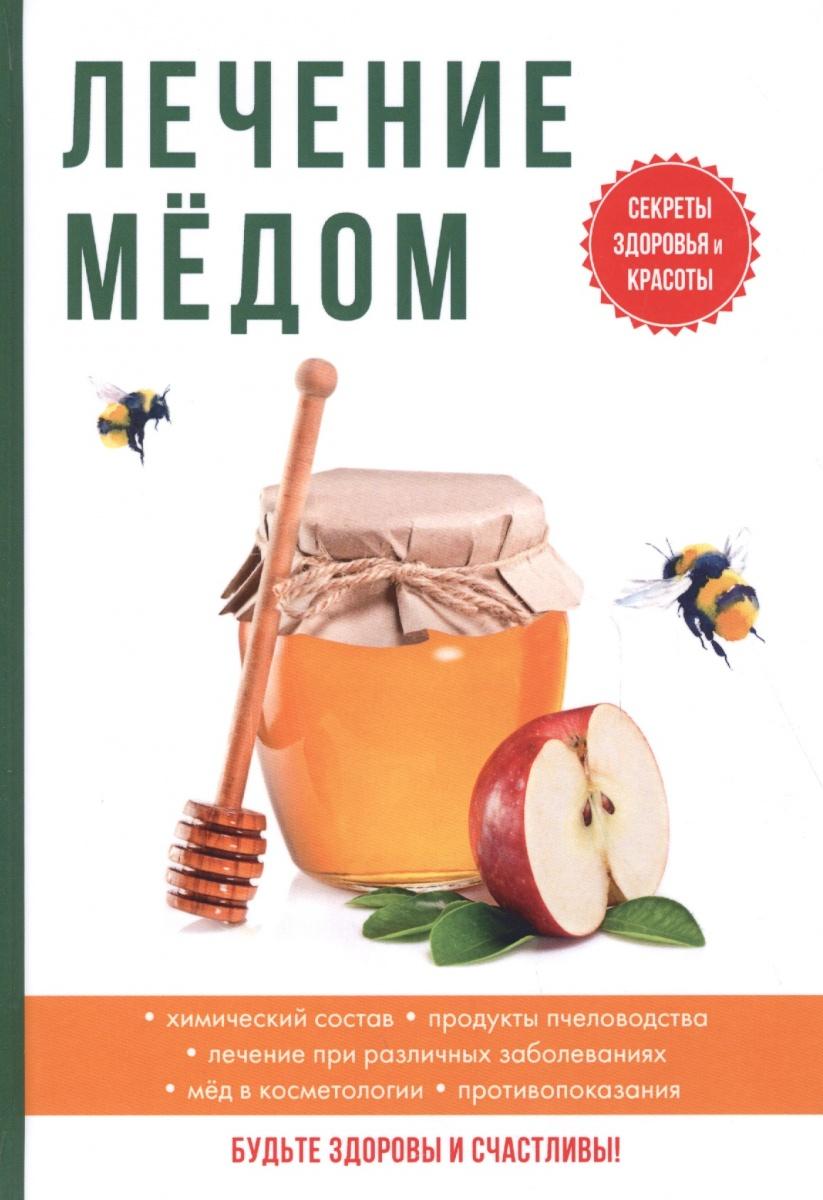 Дмитриева А. Лечение медом лечение медом