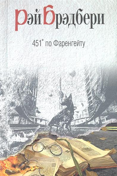 Брэдбери Р. 451° по Фаренгейту