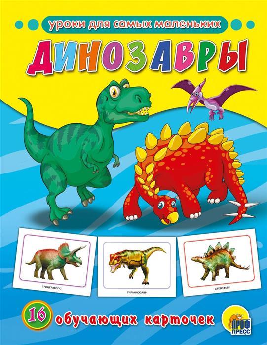 Лобко А. (ред.) Динозавры. 16 обучающих карточек костина в ред домашние птицы 16 обучающих карточек