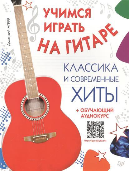 Агеев Д. Учимся играть на гитаре. Классика и современные хиты (+обучающий аудиокурс на сайте)